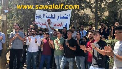 Photo of اعتصام للطلبة الأردنيين العائدين من السودان / فيديو + صور