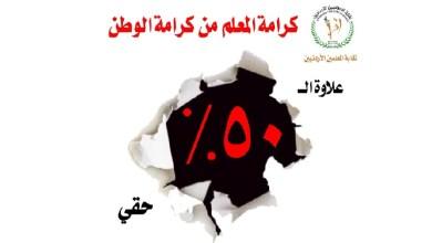 Photo of نقابة المعلمين للداخلية .. وقفتنا على الرابع  وموجهة للحكومة وليس لمجلس النواب