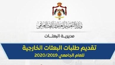 Photo of الجزائر تلغي (120) منحة طب للطلبة الأردنيين