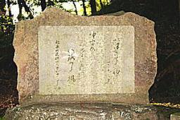 22.今井邦子歌碑