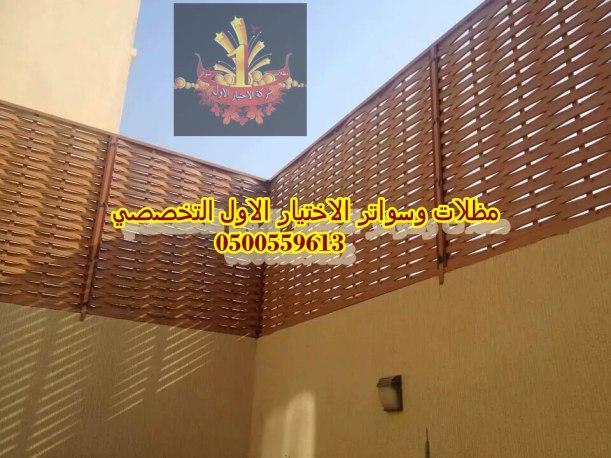 سواتر منزليه في الرياض