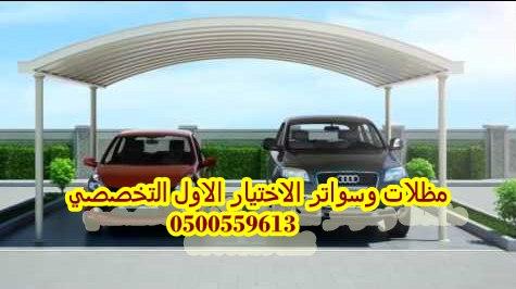 مظلات فايبر جلاس الرياض