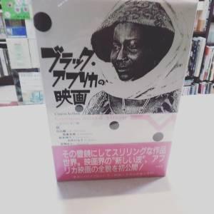 ブラック・アフリカの映画