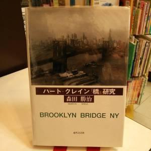 ハート・クレイン『橋』研究
