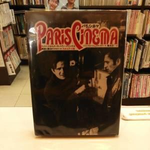 PARIS CINEMA パリ、シネマ|古書買取り澤口書店