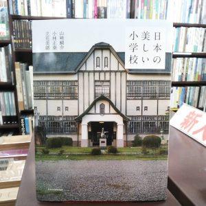 日本の美しい小学校|古書買取り澤口書店