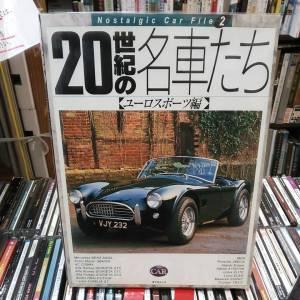 20世紀の名車たち|古書買取り澤口書店