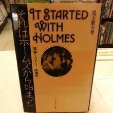 それはホームズから始まった|古書買取り澤口書店