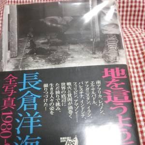 地を這うように 長倉洋海全写真1980-95|古書買取り澤口書店