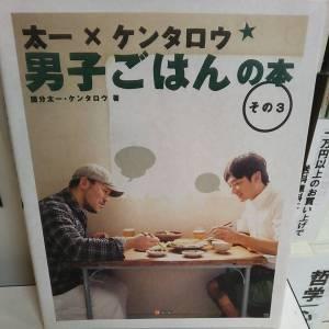 太一×ケンタロウ 男子ごはんの本 古書買取り澤口書店