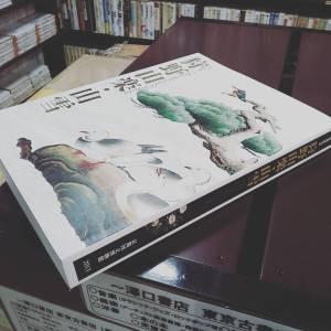 狩野山楽・山雪 京 古書買取り澤口書店