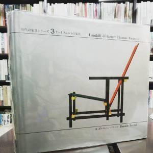 現代の家具シリーズ|古書買取り澤口書店