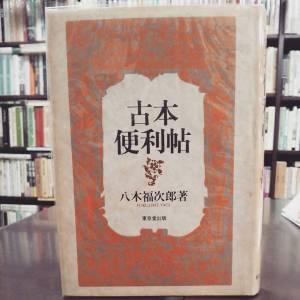 古本便利帖|古書買取り澤口書店