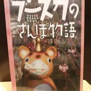 ブースカのさんぽ物語|古書買取り澤口書店