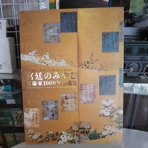 宮廷のみやび 近衛家1000年の至宝|古書買取り澤口書店