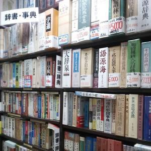 辞書・事典|古書買取り澤口書店