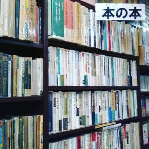 本の本|古書買取り澤口書店
