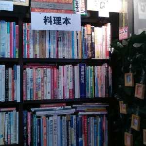 料理本|古書買取り澤口書店