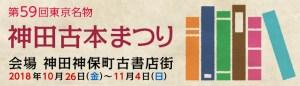 第59回神田神保町古本まつり