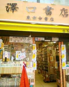 第59回神田神保町古本まつり|古書買取り澤口書店