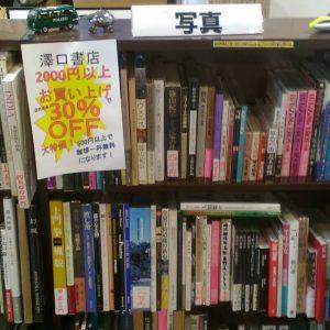 第59回神田神保町古本まつり11.3 古書買取り澤口書店