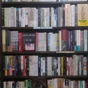 鉄道|古書買取り澤口書店