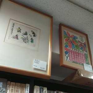 絵画 古書買取り澤口書店