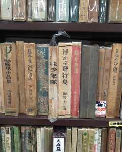古書古本|古書買取り澤口書店