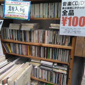 CD|古書買取り澤口書店