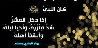 The Last Ten Nights Of Ramadan 2015