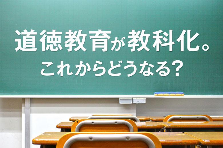 道徳教育が教科化。これからどうなる?