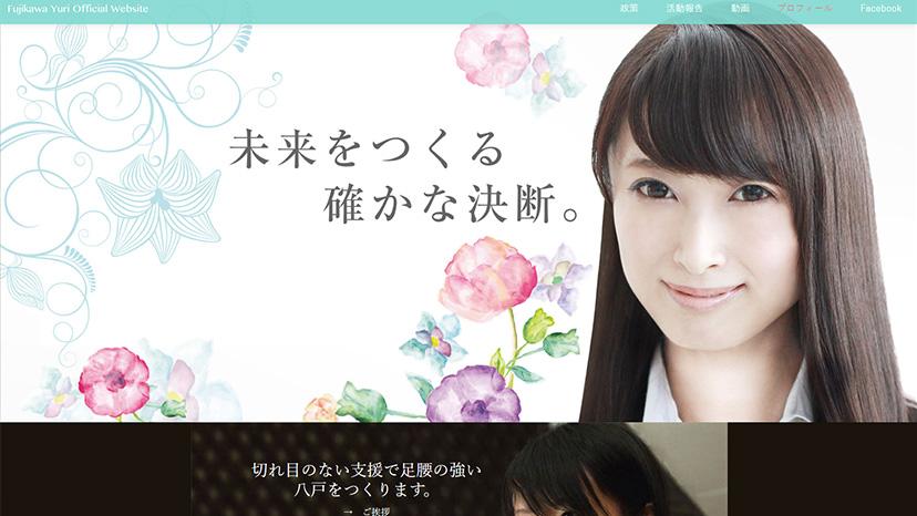 藤川優里八戸市議会議員のホームページ
