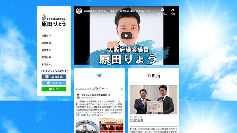 原田亮大阪府議会議員のホームページ