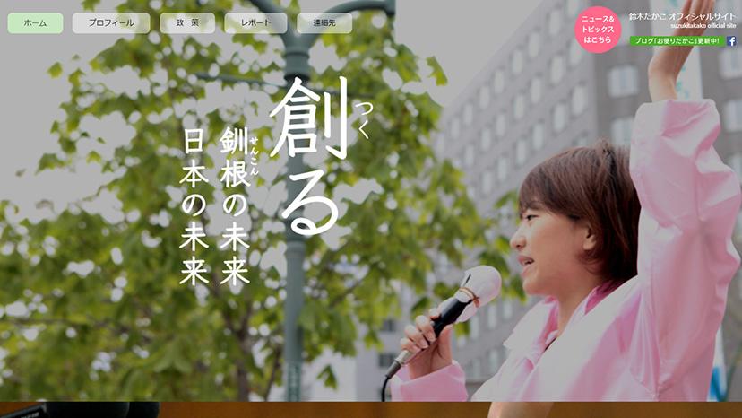 鈴木たかこ衆議院議員のホームページトップ画面