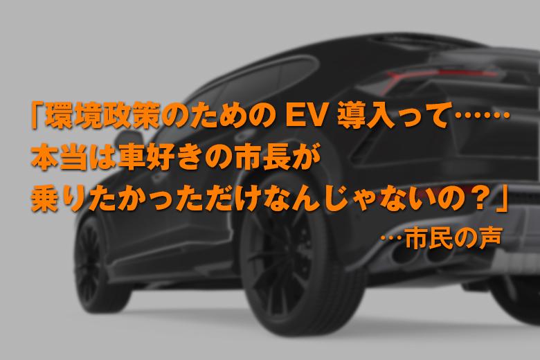 市川市の村越市長は車好き、環境政策のためのテスラEV導入っていうけど、本当は乗りたかっただけじゃないの?