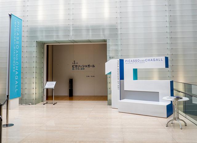ポーラ美術館企画展 ピカソとシャガール−愛と平和の讃歌 #polamuseum #ピカソとシャガール展
