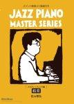 Cover : ジャズ・ピアノ・マスター・シリーズ メロディー・フェイク編「枯葉」