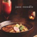 Cover : ジャズ麺~麺好き専用 極上のジャズ~