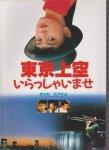 Cover : 東京上空いらっしゃいませ 相米慎二監督作品