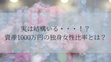 実は結構いる・・・!?資産1000万円の独身女性比率とは?