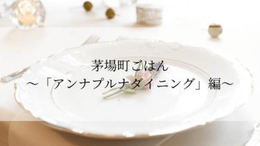 茅場町ごはん〜「アンナプルナダイニング」編〜