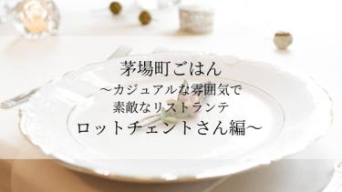 茅場町ごはん〜カジュアルな雰囲気で素敵なリストランテロットチェントさん編〜