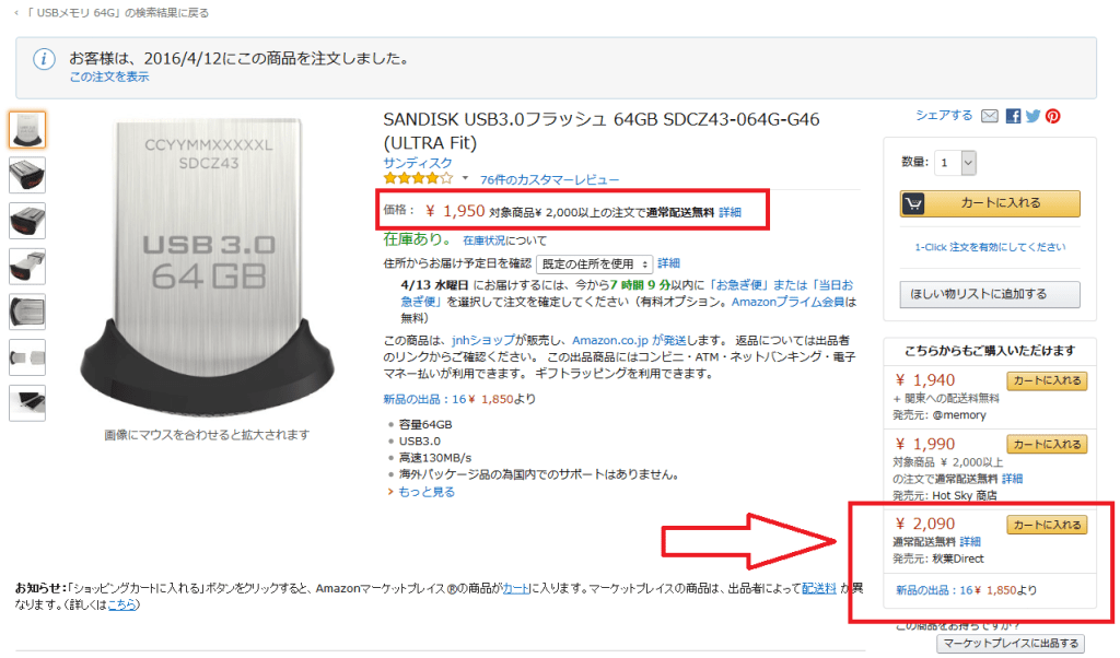 Amazon.co.jp: SANDISK USB3.0フラッシュ 64GB SDCZ43-064G-G46 (ULTRA Fit)- 本