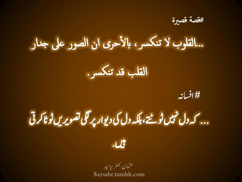 … Keh dil nahin tot'tay, balkeh dil ki deewar par lagi tasweerein tota karti hain. (Usman Zafar Paracha – Urdu Quote)