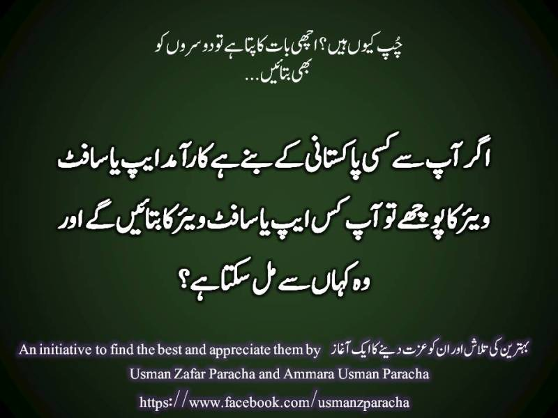 """An initiative to find the best and appreciate them"" by Usman Zafar Paracha and Ammara Usman Paracha…  NB. Get eBook of Usman Zafar Paracha's quotations – ""میرے خیالات"" - http://amzn.to/29gFPKD Join saysabr.tumblr.com - https://www.tumblr.com/follow/saysabr"