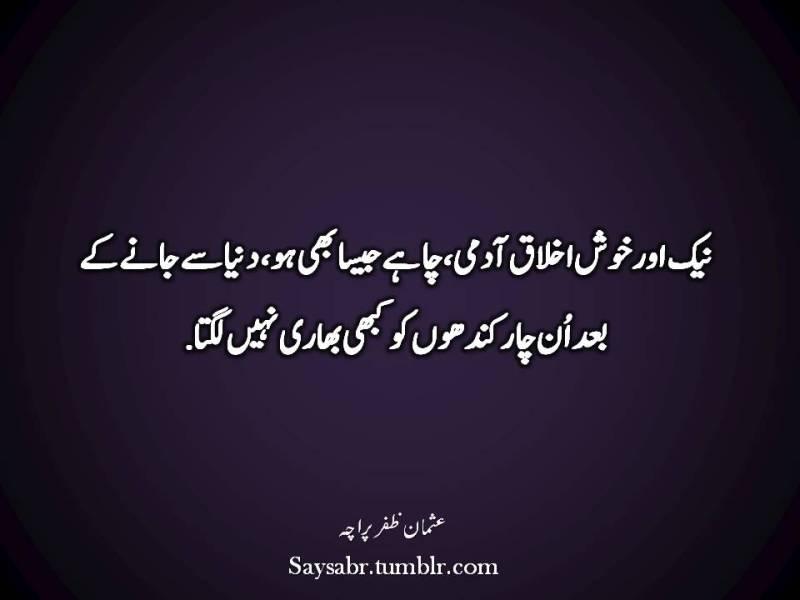 """Urdu quote, Nek aur khush-ikhlaq aadmi, chahay jesa bhi ho, dunya say jaanay kay baad un char kandhon ko kabhi bhaari nahin lagta.   NB. Get eBook of Usman Zafar Paracha's quotations – """"میرے خیالات"""" - http://amzn.to/29gFPKD Join Usman Zafar Paracha on Facebook - https://www.facebook.com/usmanzparacha"""