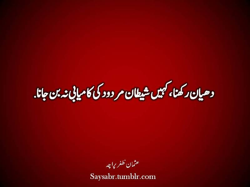 "Urdu, quote, Dhiyan rakhna, kahein shaytaan mardood ki kamyabi na ban jana.  NB. Get eBook of Usman Zafar Paracha's quotations – ""میرے خیالات"" - http://amzn.to/29gFPKD Join Usman Zafar Paracha on Facebook - https://www.facebook.com/usmanzparacha"