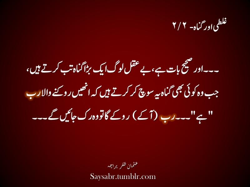 """Ghalti aur gunah – 2/2   …aur sahih baat hai, be-aqal log aik bara gunah tab kartay hain, jab who koi bhi gunah yeh soch kar kartay hain keh unhain roknay wala RAB """"hai""""… RAB (aakay) rokay ga to woh ruk jaaein gay…  NB. Get eBook of Usman Zafar Paracha's quotations in Urdu – """"میرے خیالات"""" - http://amzn.to/29gFPKD Join Usman on Facebook - https://www.facebook.com/usmanzparacha"""