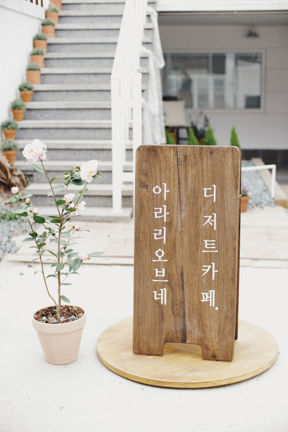 Arari Ovene Cafe Yeonnamdong Seoul South Korea | Photographer