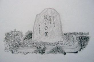 Travel Sketch Illustration   Hsinchu Science Industrial Park Taiwan